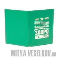 Обложка для паспорта Spektr-voin
