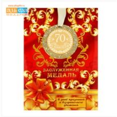 Медаль в подарочной открытке С Юбилеем 70