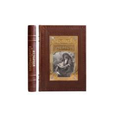 Книга «Сокровищница мудрости»
