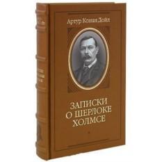 А.К.Дойл Записки о Шерлоке Холмсе