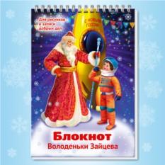Именной блокнот «Мальчик Новый год - космонавт»