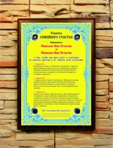 Подарочный диплом (плакетка) Рецепты семейного счастья