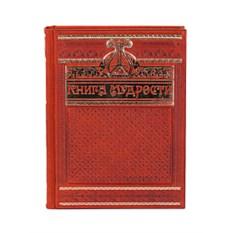 «Книга мудрости»