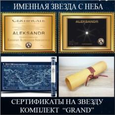 Сертификат для мужчины на звезду с неба GRAND