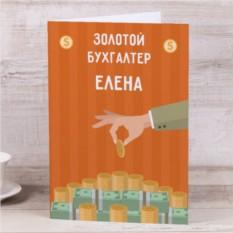 Именная открытка «Золотой бухгалтер»