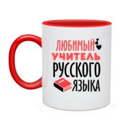 Кружка Любимый учитель русского языка