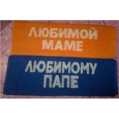 Набор полотенец Любимой маме, любимому маме
