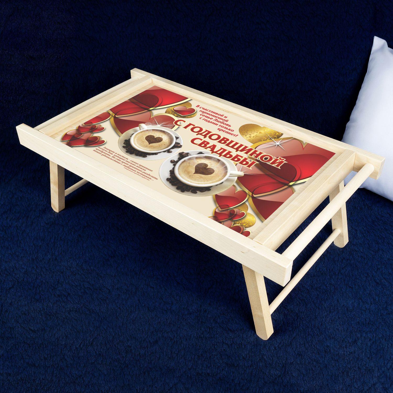 Столик для завтрака С годовщиной свадьбы