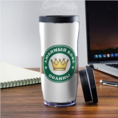 Именной термостакан Любимый кофе