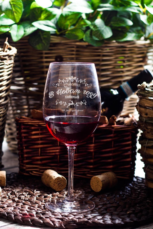 Бокал для красного вина с гравировкой Счастья в новом году