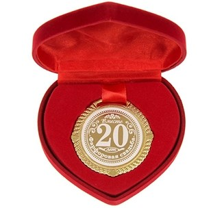 Медаль в футляре-сердце 20 лет