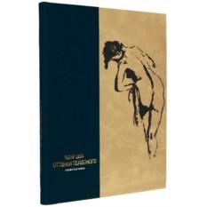 Книга Оттенки телесного: Неизвестная графика