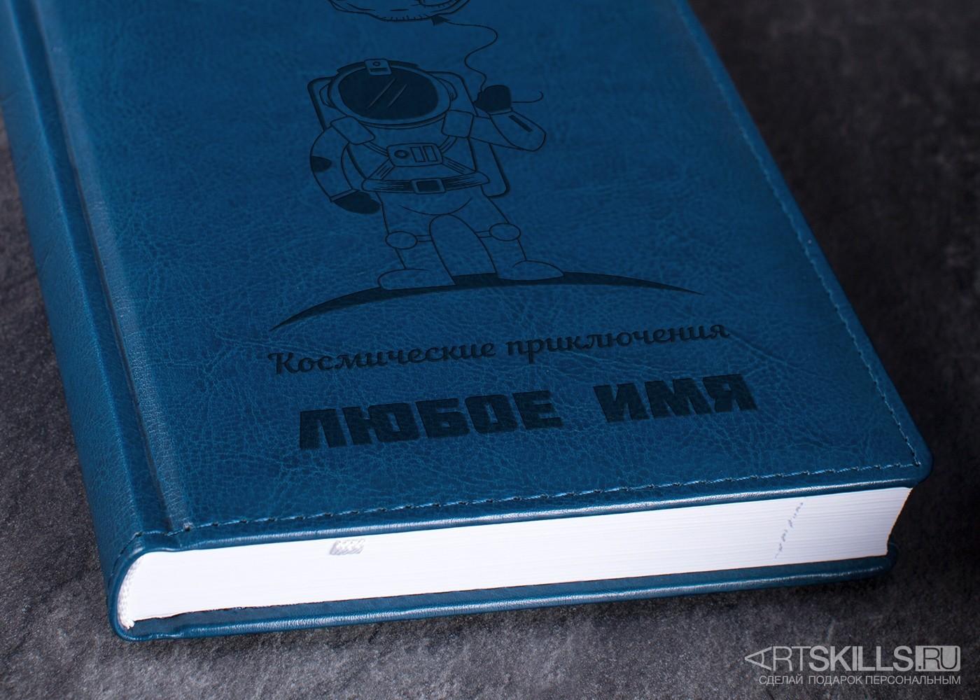Синий ежедневник Космические приключения с гравировкой