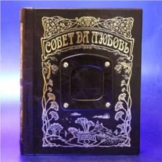 Книга-альбом Совет да Любовь