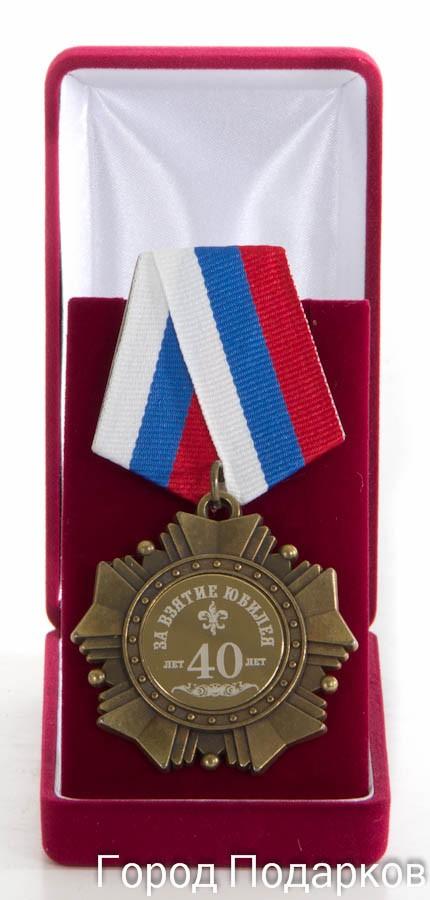 Орден подарочный За взятие юбилея 40 лет