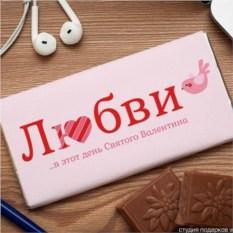 Шоколадная открытка Желаю любви