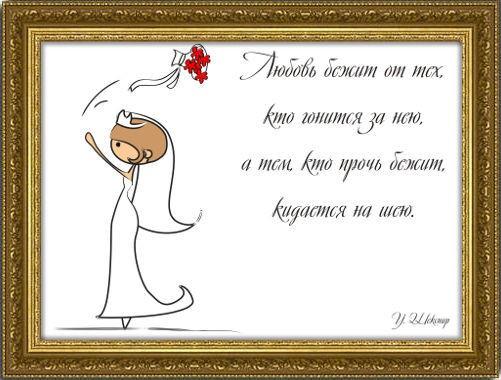 Свадебный плакат Любовь бежит от тех, кто...