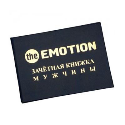 «Зачетная книжка мужчины»
