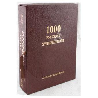 «1000 русских художников»