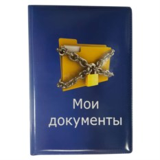 Обложка для паспорта Мои документы