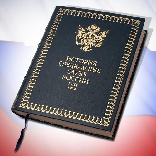 VIP-книга История спецслужб России