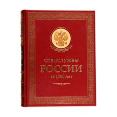Книга «Спецслужбы России за 1000 лет»