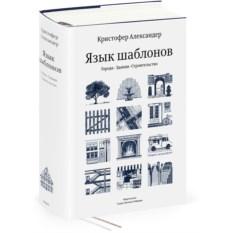 Книга «Язык шаблонов. Города. Здания. Строительство»