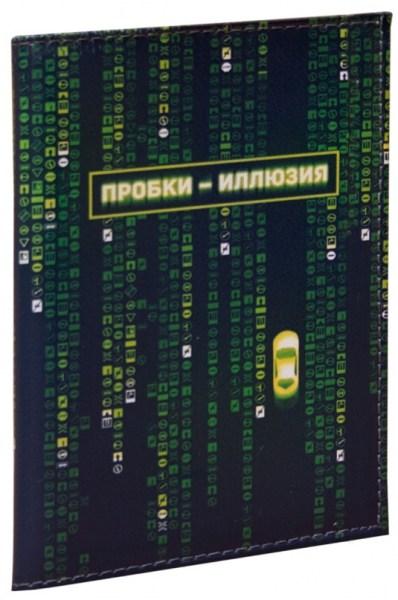 Обложка для автодокументов Пробки - это иллюзия!