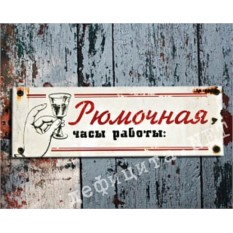 Табличка на дверь «Рюмочная»