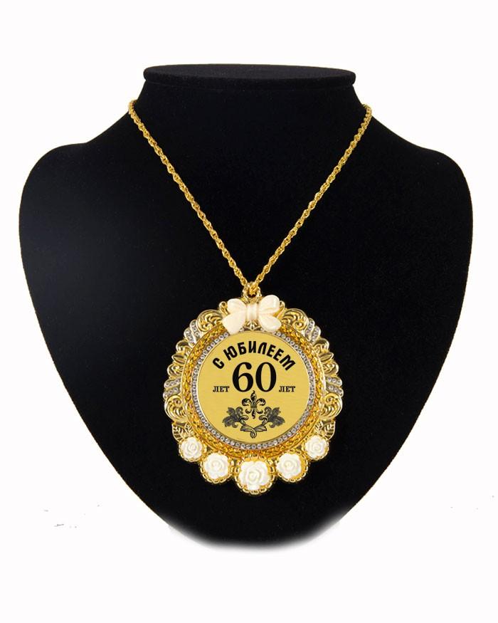 Медаль с розочками на цепочке С Юбилеем 60 лет