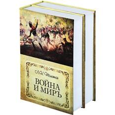 Книга-сейф «Война и мир»