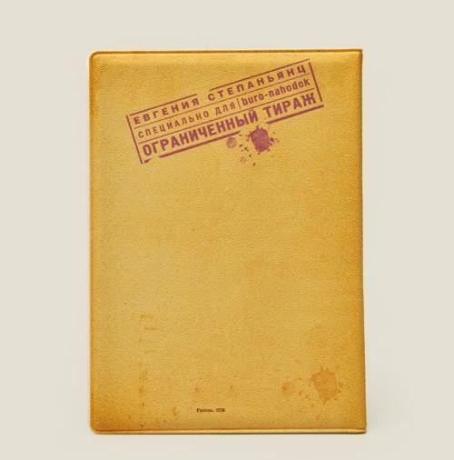 Обложка на паспорт Паспорт без фотки
