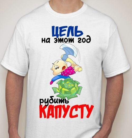 Мужская футболка Цель на этот год - рубить капусту