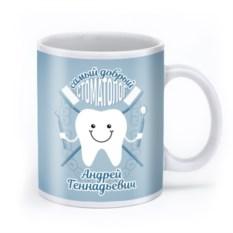 Именная кружка «Самый добрый стоматолог»