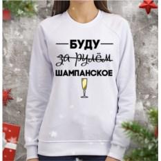 Женский свитшот Буду шампанское