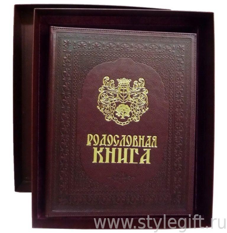 Родословная книга Изысканная (245х315х50 мм)