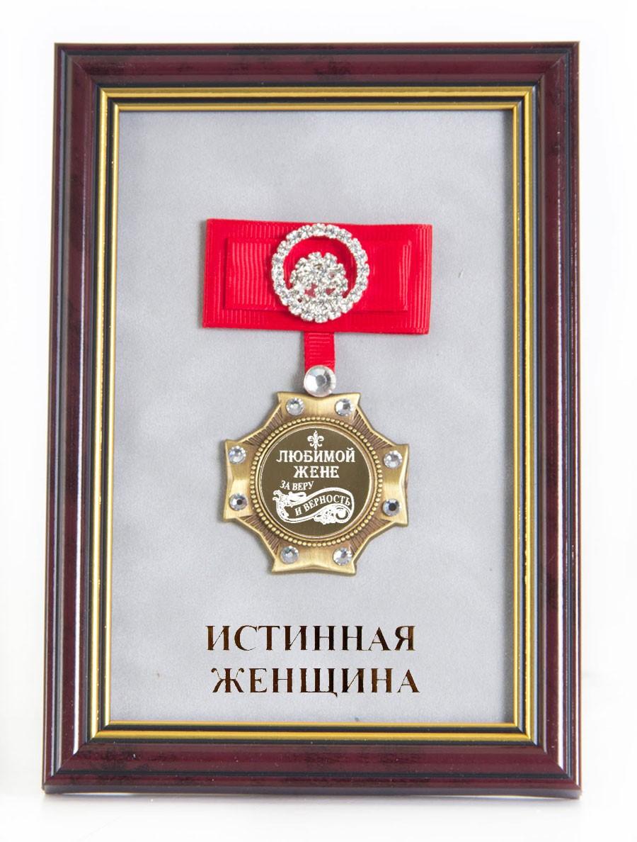 Орден в багете Любимой жене за веру и верность!
