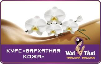 Подарочный сертификат на курс Бархатная кожа