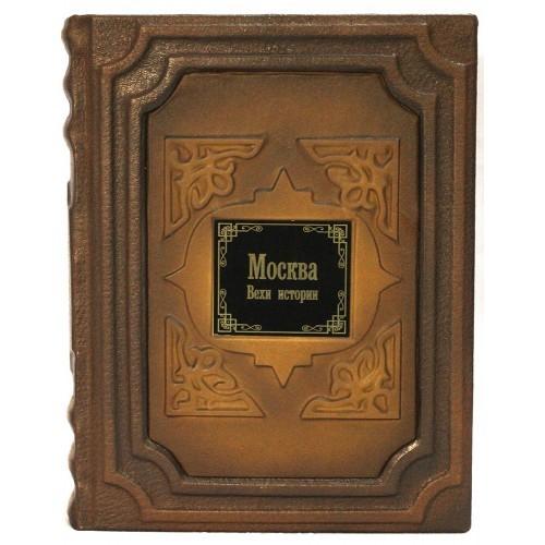 Подарочная книга Москва. Вехи истории