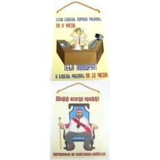 Плакат-табличка для двери Тебя поощрят; Шеф всегда прафф