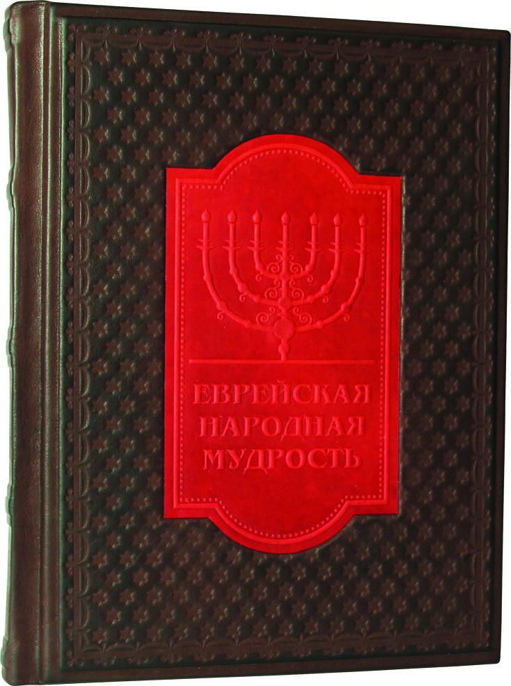 Подарочное издание «Еврейская народная мудрость»