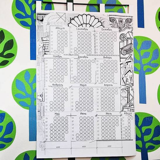 Календарь архитектора