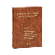 Книга Большая коллекция русских художников