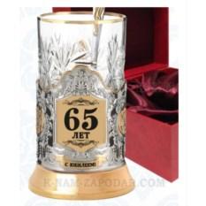 Чайный набор: позолоченный подстаканник С Юбилеем 65 лет!