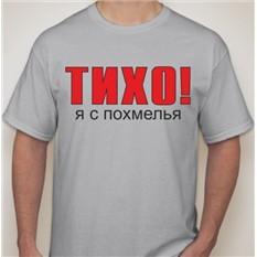 Мужская футболка Тихо! Я с похмелья