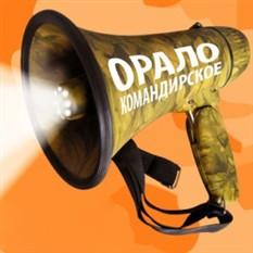 Орало «Командирское»