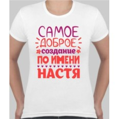 Женская футболка Самое доброе создание по имени Настя