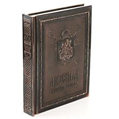 Книга «Москва. История города», подарочное издание