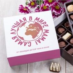 Бельгийский шоколад в подарочной упаковке Лучшей в мире маме
