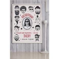 Постер в раме с вашим текстом и фото Мужчина-подарок